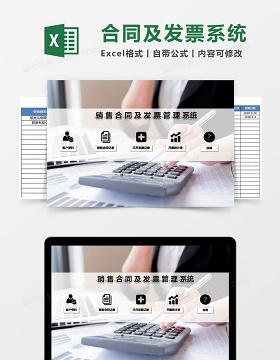 销售合同及发票管理系统excel表格