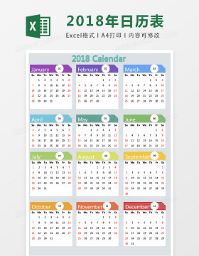 2018年彩色日历表excel表格模板