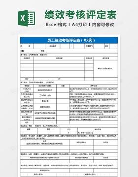 员工绩效考核表Excel表