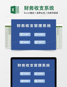 财务收支管理系统excel表格模板管理系统