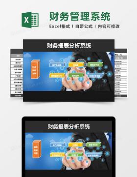 商务财务报表管理系统excel表格模板excel管理系统