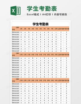 学生考勤表 Execl表格
