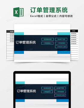 订单管理系统Excel模板