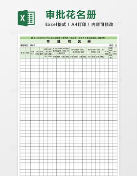 机关事业单位工作人员正常晋升工资档次审批花名册