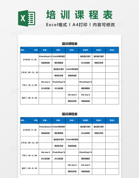 培训课程表Excel模板