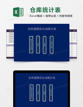 仓库进销存管理系统自动统计excel表