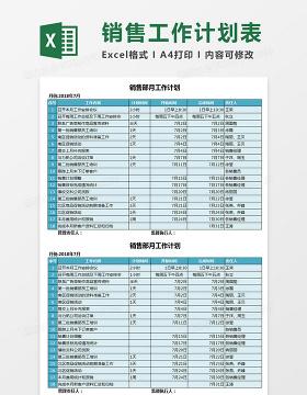 销售部月工作计划Excel模板
