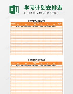 暑假学生学习计划安排表excel表格模版