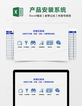 产品安装记录管理系统
