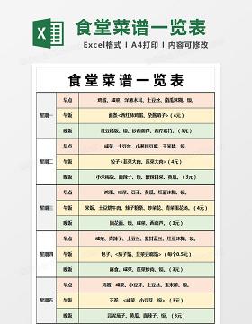 食堂菜谱一览表格