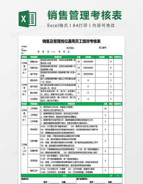 销售及管理岗位通用员工绩效考核表excel表格模板