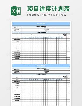 项目进度计划表excel表格模板