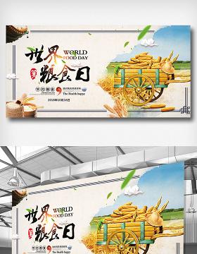 大氣創意世界糧食日展板