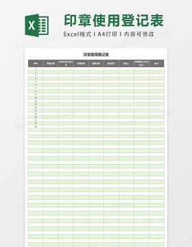 印章使用登记表ecel表格模板