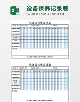 设备日常保养记录36联excel表格模板