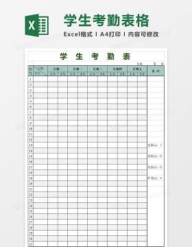 简洁学生考勤表模板excel模板