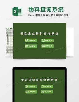 餐饮企业物料查询Excel管理系统