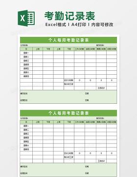 个人每周考勤记录表格