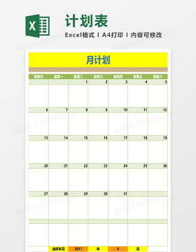 月计划表excel表格
