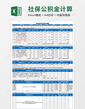 社保公积金个税基数excel表格模板