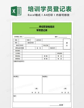 资格证任职资格培训学员登记表