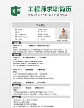 灰色ios工程师Excel简历模板表格