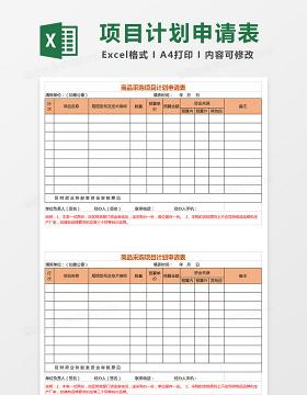 商品采购项目计划申请表Excel表格