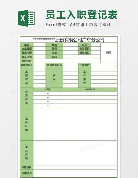 绿色员工入职登记表格excel表格模板