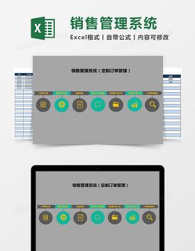 销售管理系统定制订单管理
