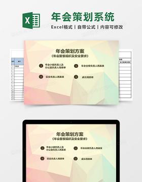 年会策划方案Excel管理系统