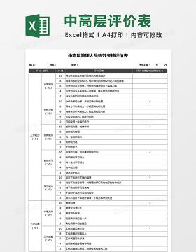 中高层管理人员绩效考核评价Excel表格