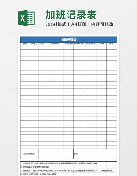 员工加班记录表excel表格