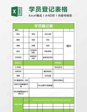 学校学员登记记录表格