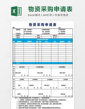 物资采购申请表模板excel表格模板