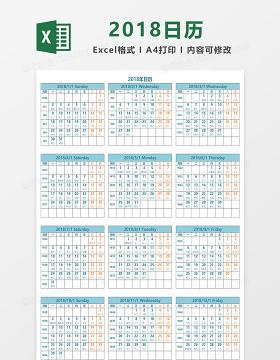 2018年日历(含阴历带周数)