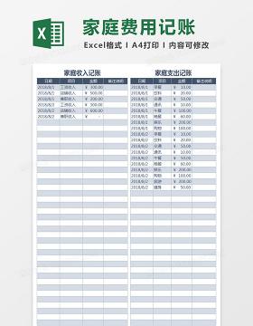 家庭月度费用支出记账Excel表格