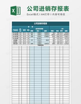 公司进销存管理财务报表excel表格模板