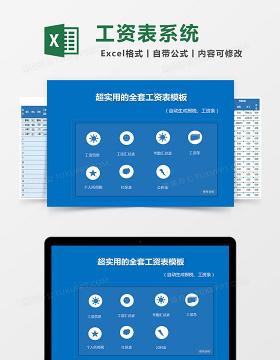 简约蓝色超实用工资表系统EXCEL模板