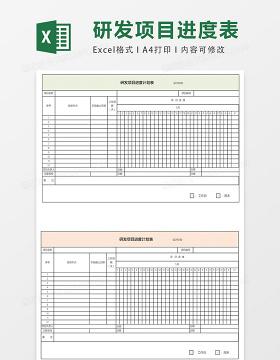 研发项目进度表excel模板表格