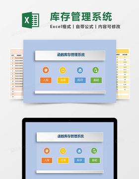 实用库存管理系统excel表格