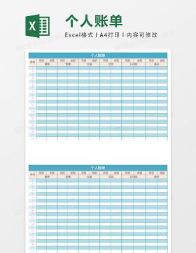 个人记账模板excel表格模板