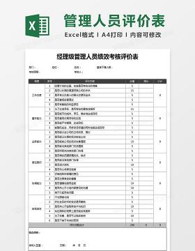 经理级管理人员绩效考核评价表Excel表格