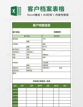 客户档案表EXCEL表格