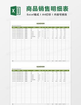进出库明细表自动表格模版Excel表格