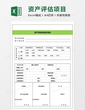 企业资产评估项目基本情况表
