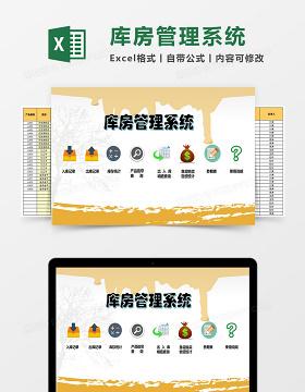库房管理系统excel表格模板