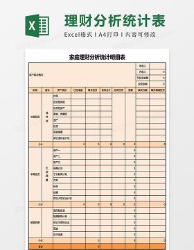 家庭理财分析统计明细表excel表格模板
