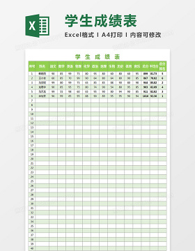 学生成绩统计表Execl表格