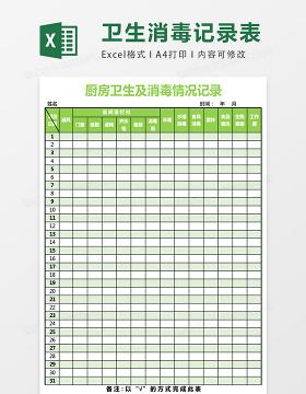 厨房卫生及消毒情况记录表excel表格模板