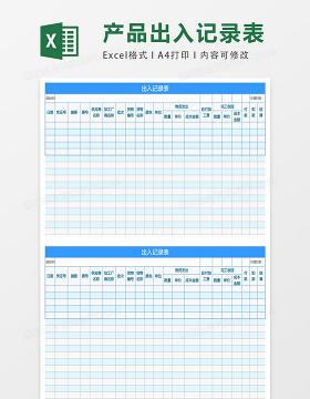 产品出入记录表excel表格模板